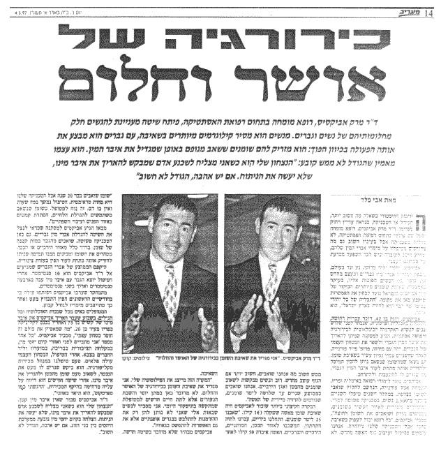 Maariv-Israel-mars-1997