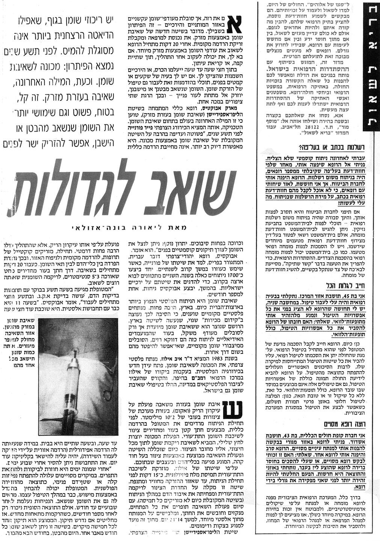 Laicha – Israël